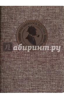 Ежедневник недатированный Sherlock, 96 листов (AZ393/grey)Ежедневники недатированные и полудатированные А6<br>Обложка - интегральная, дизайнерский текстильный материал с нашивкой из искусственной кожи с тиснением. <br>Блок - недатированный, 192 стр., прямые уголки, 1 широкое ляссе, информационный блок, бумага: 100 % белизны, 70 г/м2, печать 2+2.<br>Формат: 120х170.<br>