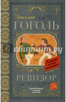 РевизорПроизведения школьной программы<br>Комедия Н. В. Гоголя Ревизор была написана в 1836 году. Основной сюжет рассказан Гоголю А. С. Пушкиным. Сам Гоголь так отзывался о своей работе: В Ревизоре я решил собрать в одну кучу всё дурное в России, какое я тогда знал, все несправедливости, какие делаются в тех местах и в тех случаях, где больше всего требуется от человека справедливости, и за одним разом посмеяться над всем.<br>Уездный безымянный городок, изображённый в комедии, благодаря мастерству писателя становится обобщением всей России. Фразы из комедии стали крылатыми, а имена героев нарицательными в русском языке.<br>Для среднего школьного возраста.<br>