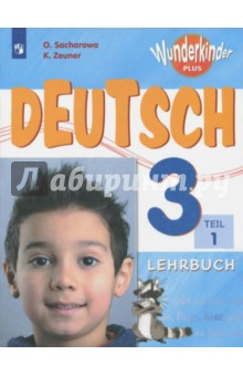Немецкий язык. 3 класс. Часть 1. Учебное пособие
