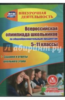 Всероссийская олимпиада школьников по общеобразовательным предметам. 5-11 классы. ФГОС (CD)