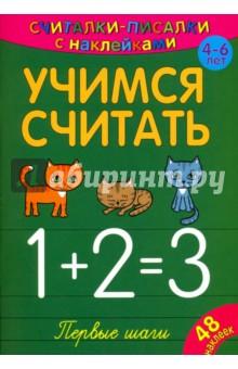 Считалки-писалки. Учимся считать. Первые шагиОбучение счету. Основы математики<br>Дорогие родители! Эта серия игровых обучающих книг поможет ребёнку освоить написание букв, цифр и основы счёта. Информация подана поэтапно, доступно, с закреплением пройденного. Ребёнок учится в игре, не уставая и не скучая. Наглядное знакомство с цифрами и числами Прописи цифр соответствуют российским образовательным стандартам. Игровые задания с наклейками и раскрасками - чтобы учиться было весело.<br>Для дошкольного возраста.<br>