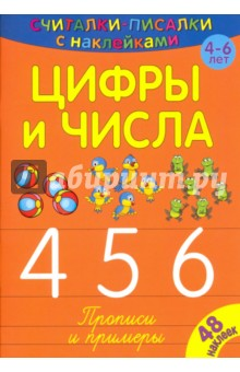 Считалки-писалки. Цифры и числа 4, 5, 6Обучение письму. Прописи<br>Дорогие родители! Эта серия игровых обучающих книг поможет ребёнку освоить написание букв, цифр и основы счёта. Информация подана поэтапно, доступно, с закреплением пройденного. Ребёнок учится в игре, не уставая и не скучая. Наглядное знакомство с цифрами и числами Прописи цифр соответствуют российским образовательным стандартам Игровые задания с наклейками и раскрасками - чтобы учиться было весело.<br>Для дошкольного возраста.<br>