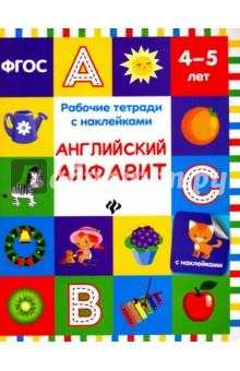 Английский алфавит. Рабочая тетрадь с наклейкамиАнглийский для детей<br>Уважаемые взрослые!<br>Эта книжка с занимательными заданиями предназначена для развития детей 4-5 лет. Занимаясь по этой книжке, вы сможете в доступной и занимательной форме познакомить малыша с английским алфавитом. Также развить внимание, восприятие и мышление ребенка. Объясните малышу, как нужно выполнять каждое задание. Помогите найти необходимую наклейку, покажите, куда ее нужно наклеить. Для выполнения некоторых заданий малышу потребуется карандаш.<br>Не забывайте похвалить малыша за удачно выполненную работу!<br>