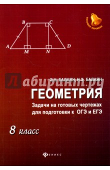 Геометрия. Задачи на готовых чертежах для подготовки к ОГЭ и ЕГЭ. 8 классМатематика (5-9 классы)<br>Предлагаемое вниманию читателя пособие содержит около 800 разноуровневых задач и упражнений по основным темам программы геометрии (планиметрии) 8 класса, скомпонованных в комплект по готовым чертежам, содержащий 25 таблиц. Эти упражнения дают возможность учителю в течение минимума времени решить и повторить значительно больший объем материала и тем самым наращивать темп работы на уроках. Кроме того, приводятся краткие теоретические сведения по курсу геометрии, сопровождаемые определениями, теоремами, основными свойствами и необходимыми справочными материалами. К наиболее трудным задачам приведены решения и указания. Пособие адресовано учителям математики, репетиторам, студентам - будущим учителям, учащимся общеобразовательных школ, лицеев, колледжей, а также выпускникам для подготовки к ОГЭ и ЕГЭ.<br>