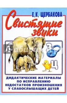 Щербакова Елена Свистящие звуки. Альбом №1