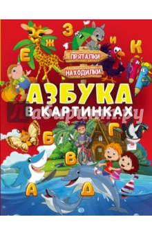 Азбука в картинкахЗнакомство с буквами. Азбуки<br>С первых дней жизни малыши начинают познавать окружающий мир, и наша роль как родителей здесь крайне важна. Как легко, но в то же время увлекательно и не банально познакомить своего ребёнка с азбукой?<br>Вы держите в руках уникальную книгу-игру Азбука в картинках, которая в ненавязчивой форме поможет вашему малышу не только выучить алфавит, но и не путать даже внешне похожие буквы, запомнить их написание и правильное произношение. Каждый разворот представляет собой весёлую игру, в которой ребёнку нужно найти картинки с изображением предмета, который начинается на нужную букву или же то, в названии которого она прячется. Для закрепления полученных знаний, перейдите к последнему заданию в книге, в котором малышу нужно попробовать самостоятельно собрать алфавит. А большое количество иллюстраций, интересные истории, связанные с той или иной буквой, и наглядные неповторимые образы привлекут внимание вашего любимого непоседы и в скором времени он сам с удовольствием будет читать.<br>Проводите время со своим малышом весело и познавательно!<br>Для дошкольного возраста.<br>