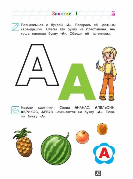 знакомство детей 4 лет с буквами