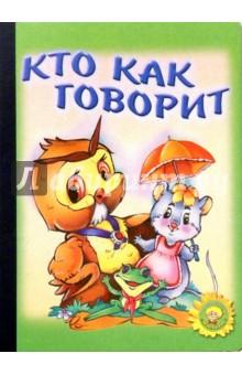 Кайгородцев А.В. Кто как говорит