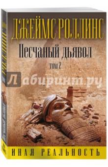 Песчаный дьявол. Том 2Мистическая зарубежная фантастика<br>Двадцать лет назад английский археолог и миллионер Реджинальд Кенсингтон бесследно исчез в легендарном городе Убаре, затерянном в Аравийской пустыне. После загадочного взрыва в основанной Кенсингтоном галерее, где собраны сокровища из Убара, ученые обнаруживают внутри каменного изваяния, расколотого при взрыве, странную металлическую деталь - точную копию человеческого сердца. Дочь археолога снаряжает научную экспедицию с целью проникнуть в тайны, хранимые пустыней. Однако этот взрыв привлекает к себе внимание не только ученых, но и международной преступной группы, стремящейся завладеть некой таинственной силой, спрятанной где-то в подземельях Убара.<br>