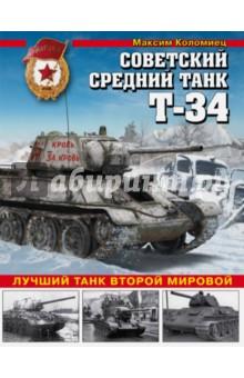 Советский средний танк Т-34. Лучший танк Второй мировойВоенная техника<br>Пожалуй, ни один танк в XX веке не снискал такой славы, как советский Т-34. Именно тридцатьчетверка стала символом Победы в Великой Отечественной войне - сотни этих боевых машин, вознесенных на пьедестал, служат памятниками солдатам-освободителям как у нас в стране, так и за рубежом. Именно Т-34 величают лучшим танком Второй мировой.<br>Какова же была реальная ценность тридцатьчетверки на поле боя? Насколько хороша она по сравнению с танками противника? Как менялись оценки и возможности Т-34 в ходе войны? <br>Исчерпывающе полный рассказ об истории создания знаменитого танка и всех его модификациях, вооружении и тактике, производстве и боевом применении на всех фронтах Великой Отечественной войны. Глубокий анализ достоинств и недостатков проекта, боевых возможностей тридцатьчетверки и причин высоких потерь в ходе боевых действий. Дань памяти всем, кто воевал, умирал и побеждал на легендарном Т-34.<br>