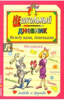 Агапова Ирина Анатольевна, Давыдова Маргарита Алексеевна Между нами, девочками