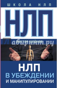 НЛП в убеждении и манипулированииПопулярная психология<br>Виктор Шейнов - один из самых авторитетных русскоязычных психологов, признанный эксперт в области психологического влияния. Новая книга автора рассказывает о приемах нейролингвистического программирования (НЛП), используемых в убеждении, а также в скрытом и явном манипулятивном воздействии.<br>Не тратьте деньги на дорогостоящие тренинги! Эта книга, написанная специально для российского читателя с использованием понятной терминологии и ярких примеров, станет вашим персональным путеводителем в мире психологии влияния. Научитесь распознавать манипуляции и противостоять им, а также овладейте самыми эффективными методами скрытого управления.<br>