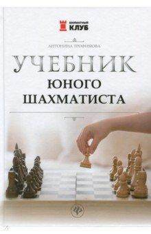 Учебник юного шахматистаШахматная школа для детей<br>В доступной и увлекательной форме в книге изложены основные правила игры в шахматы; рассказывается, как ходят фигуры, что такое шах и мат, как и зачем нужно записывать шахматную партию и многое другое; обстоятельно рассмотрены способы матования одинокого короля двумя ладьями, ферзем, ладьей, легкими фигурами.<br>После подробного описания каждой темы-урока даны задания для самостоятельной работы. Третий раздел книги полностью посвящен упражнениям на тему Мат в 1 ход. Это обеспечивает контроль и закрепление полученных знаний.<br>Учебник снабжен большим количеством диаграмм, содержит веселые стихотворные куплеты и сказочные притчи на шахматную тему.<br>Книга поможет быстро научиться играть в шахматы. Предназначена для юных шахматистов, но может оказаться полезной и для взрослых. По данному учебнику педагоги, тренеры или родители даже с минимальной шахматной подготовкой смогут обучить детей азам мудрой игры.<br>Для среднего школьного возраста.<br>