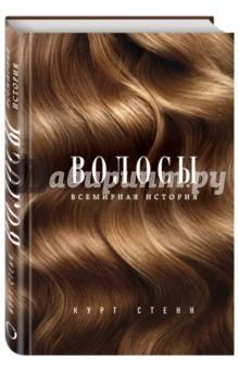 Волосы. Всемирная историяКультурология. Искусствоведение<br>Курт Стенн - один из выдающихся мировых экспертов по волосам - приглашает читателей в кругосветное путешествие по истории волос. Большинство людей не задумываются о том, что растет у них на голове. Тем не менее волосы сыграли ключевую роль в моде, искусстве, спорте, торговле, криминалистике и промышленности. Эта книга - микроисторическое исследование, открывающее биологическую, эволюционную и культурную стороны одного из самых удивительных волокон в мире.<br>
