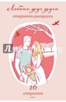 Любите друг друга. Открытки-раскраскиКниги для творчества<br>16 самых красивых и возвышенных фраз о любви, сказанных за всю историю человечества, - в добрых и веселых сюжетах открыток, которые можно раскрасить, подписать и отправить дорогим людям.<br><br>Любите друг друга!<br><br>Для кого эта книга?<br>Для детей от 3 лет и для их родителей.<br><br>Особенность издания<br>16 открыток выполнены на картоне, с закругленными краями, скреплены в отрывной блок с обложкой. На обороте каждой открытки - место для письма и адресов, и её можно по-настоящему отправить по почте. Ведь дети тоже любят делать подарки!<br>