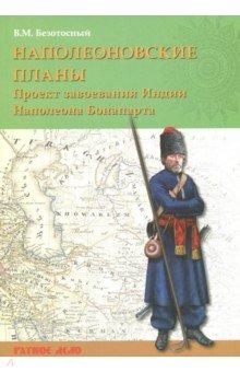 Наполеоновские планы. Проект завоевания Индии Наполеона Бонапарта