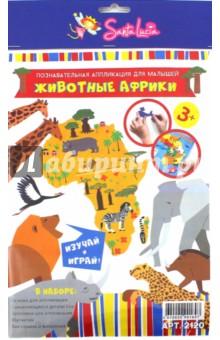 Развивающая аппликация Животные Африки. Для детей от трех лет (2120)Аппликации<br>Развивающая аппликация Животные Африки.<br>В наборе: самоклеящиеся элементы из ПВХ, основы из фанеры. <br>Для детей от трех лет. <br>Упаковка: пакет с подвесом.<br>Формат: А4.<br>Сделано в России.<br>
