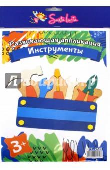 Развивающая аппликация Инструменты. Для детей от трех лет (2135)Аппликации<br>Развивающая аппликация Инструменты.<br>В наборе: самоклеящиеся элементы из ПВХ, основа из фанеры. <br>Для детей от трех лет. <br>Упаковка: пакет с подвесом.<br>Формат: А4.<br>Сделано в России.<br>