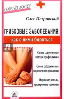 Петровский Олег Грибковые заболевания:как с ними бороться