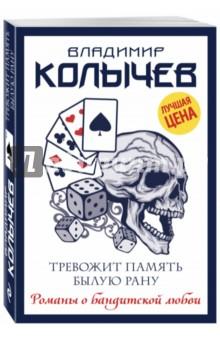Тревожит память былую рануКриминальный отечественный детектив<br>Егор Кантемиров, наконец, воплотил свою давнюю детскую мечту. Выходец из детдома, он всегда фантазировал о дальних странствиях, незнакомых городах и вкусной еде в избытке. Теперь он - шеф-повар в вагоне-ресторане поезда Москва-Новосибирск. И он всем доволен. Видный парень нравится женщинам и ни в чем им не отказывает. Из-за него в непримиримых соперниц превращаются семнадцатилетняя Вероника и молодая женщина Инга - ее мать. Но ни та, ни другая даже не догадываются о том, что есть еще и третья - девушка по имени Лайма. Она пришла за Егором из его темного прошлого для того, чтобы всадить ему пулю в сердце…<br>