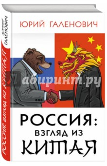 Россия: взгляд из КитаяПолитология<br>В 1689 г. в Нерчинске был заключен мирный договор между Россией и Китаем, впервые определивший границу между государствами и положивший начало российско-китайским отношениям.<br>За прошедшие сотни лет между нашими странами были как периоды дружбы, так и противостояния, доходившего до вооруженного столкновения. <br>Кто сейчас Китай для России - друг или враг? Как официальные круги Китая оценивают российско-китайские взаимоотношения? На эти и многие другие вопросы дает ответ книга ведущего российского китаеведа Ю.М. Галеновича.<br>