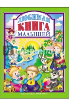 Любимая книга малышейСборники произведений и хрестоматии для детей<br>Эта книга, без сомнения, станет любимой у малышей. Они будут вставить по утрам под потешки-просыпалки, в течение дня заботливые мамы буду читать им всеми любимые сказки, а засыпать малыши будут под прекрасные колыбельные. Эта книга будет сопровождать вас весь день! А яркие интересные рисунки можно разглядывать бесконечно!<br>Для чтения взрослыми детям.<br>