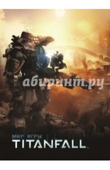 Мир игры TitanfallАртбуки. Игровые миры<br>Мир игры Titanfall с головой погружает читателя в мощную, динамичную атмосферу вселенной, созданной Respawn Entertainment, предлагая совершенно по-новому оценить будущее многопользовательских видеоигр. Ни один фанат не пропустит эту яркую, великолепно оформленную книгу с эксклюзивными материалами, включающими концепт-арты, рабочие наброски, трехмерные модели, чертежи макетов, а также комментарии разработчиков и многое, многое другое.<br>