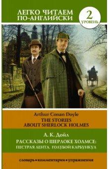Рассказы о Шерлоке Холмсе. Пестрая лента. Голубой карбункул