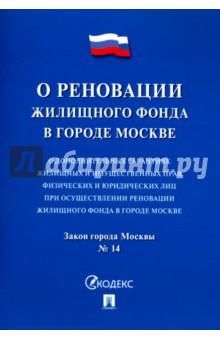 посмотрим закон г.москвы по жилищному вопросу Джезерака создалось