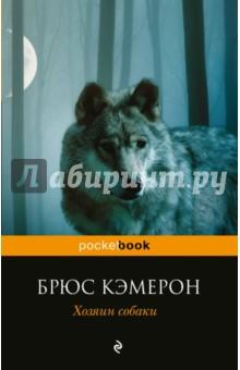 Хозяин собакиИсторический роман<br>Брюс Кэмерон замахнулся на поистине сложную вещь - показать процесс одомашнивания волка. И ему, надо признать, это удалось: книга Хозяин собаки способна не только поразить воображение, но и тронуть душу.<br>Эпоха палеолита - страшное и жестокое время, и Мор, изгнанный из сурового племени охотников, знает об этом не понаслышке. Он с трудом находит убежище, чтобы согреться и выжить, и обнаруживает в нем раненую волчицу с волчатами. Так у человека, обреченного на смерть, появляется друг - собака. Теперь Мору предстоит обучить ее премудростям охоты. А тем временем старое племя идет по его следу, а значит, он и его собака в опасности.<br>