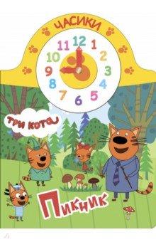 Три кота. Часики. ПикникЗнакомство с миром вокруг нас<br>Серия Часики - это познавательные книги с красочными циферблатом и двигающимися стрелками. С их помощью ваш малыш узнает, что показывают длинная и короткая стрелки, научится определять время по часам, сам сможет выставлять время.<br>