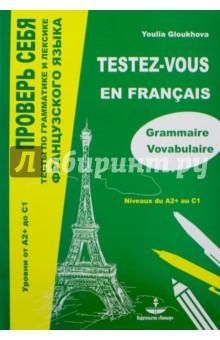 Проверь себя. Тесты по грамматике и лексике французского языка. Уровни от А2+ до С1Справочники, учебные пособия по французскому языку<br>Данное пособие представляет собой тренировочные тесты, которые помогут изучающим французский язык и имеющим уровень владения не ниже А2+, выявить лакуны, а также закрепить знания по предмету. <br>Задания в пособии  направлены на проверку уровня языковой компетенции, а также могут быть использованы как для самоконтроля, так и как средство  повышения и развития социолингвистической и социокультурной компетенций.  Пособие адресовано старшеклассникам и абитуриентам, преподавателям и методистам, а также всем изучающим французский язык.<br>