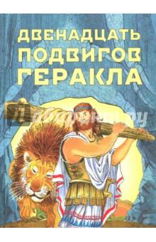 Двенадцать подвигов ГераклаЭпос и фольклор<br>Древнегреческая мифология — удивительный мир богов, героев и фантастических существ, в котором реальность тесно переплетается с вымыслом. И одним из самых известных героев этих мифов стал Геракл, полубог-получеловек, который прославился своими великими подвигами. <br>На страницах этой книги вас ждет увлекательное путешествие по Древней Греции, захватывающие сражения и невероятные приключения, в которых Геракл победит  лернейскую гидру, немейского льва, эриманфского вепря, стимфалийских птиц, очистит Авгиевы конюшни и укротит пса Цербера. <br>Прекрасные иллюстрации Сергея Бордюга помогут вам с головой окунуться в мир античной Греции и представить себя участников всех приключений.<br>В пересказе Л. Яхнина.<br>Для младшего школьного возраста.<br>