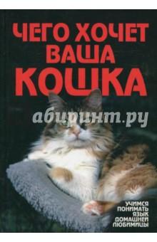 Чего хочет ваша кошкаКошки<br>Кошка - грациозное, ласковое, но с характером животное. Книга поможет любителям пушистых мурлык правильно устроить быт своих подопечных, даст советы по воспитанию, обучению, кормлению, уходу, первоначальной помощи при болезнях и др. Читатель узнает много интересных, необычных, а порой и комичных фактов из жизни кошек.<br>