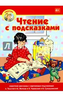 Чтение с подсказкамиОбучение чтению. Буквари<br>Книжки серии Умничка предназначены для развития интеллекта ребёнка в возрасте 4-7 лет. Они подготовлены в соответствии с рекомендациями Министерства образования и науки РФ по подготовке детей к школе. Ваш ребёнок пробует читать. Эта книжка с короткими рассказами, с крупным шрифтом и забавными картинками-подсказками, заменяющими некоторые слова в тексте, превратит чтение в увлекательную игру, пробудит интерес малыша к книгам, ребёнок быстрее освоит технику слитного чтения и увеличит скорость чтения. Поскольку у ребёнка развито наглядно-образное мышление, то ему гораздо легче совершенствовать навыки чтения, опираясь на картинки-образы.<br>Для занятий с детьми дошкольного возраста.<br>Составитель Людмила Вагурина.<br>