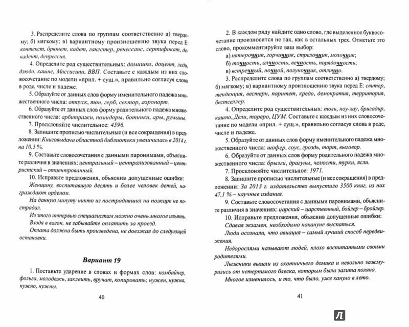 Контрольные по русскому языку и культуре речи найден Контрольные по русскому языку и культуре речи в деталях