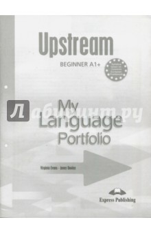 Upstream Beginner A1+. My Language PortfolioИзучение иностранного языка<br>This Language Portfolio is your property. It has been designed to help you improve your language learning. It will accompany you throughout your school life and will help you document your learning both inside and outside the classroom. <br>The Language Portfolio contains material which you can use and then keep as a record of your learning. In this portfolio you can also include any extra material given to you by your teacher throughout the course. However, the final decision about what to include in the Language Portfolio is completely up to you. <br>In practice, Language Portfolios may include a project or other examples of written work, computer diskettes (with some work or drawings completed inside or outside the class), video cassettes (with your favourite story or with performances of songs, school plays, etc.), certificates, reports from your teachers, or even a collection of objects or pictures.<br>