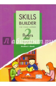 Skills Builder Flyers 2. Students Book. УчебникИзучение иностранного языка<br>Skills Builder is a series of six books, in full colour, providing systematic practice of all four major skills (Listening, Reading, Writing and Speaking). The series is divided into three levels - Starters, Movers and Flyers - with two books at each level.<br>Skills Builder flyers 2 is the sixth book in the series. It is designed for young learners at primary level and can be used to supplement any primary course. <br>Key Features<br>- appropriately balanced practice of all four language skills;<br>- meaningful use of language in clear and accessible contexts;<br>- text and pictures presented in a clear and attractive way, which takes into account the age and interests of young learners;<br>- motivating, learner-centred tasks which offer children opportunities to have fun while practicing;<br>- activities designed to familiarize young learners with real-world tasks, such as carrying out instructions, locating, summarizing, note-taking, etc.<br>