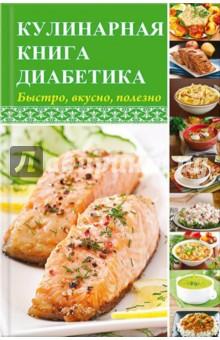 Кулинарная книга диабетика. Быстро, вкусно, полезноДиетическое и раздельное питание<br>Кулинарная книга диабетика - это издание, которое поможет составить ежедневный рацион и питаться вкусно и полезно, несмотря на столь непростое заболевание, как диабет. На страницах книги вы найдете десятки кулинарных рецептов: салатов, закусок, первых и вторых блюд, соусов и десертов. Простые в приготовлении блюда по этим рецептам не только принесут неоспоримую пользу вашему здоровью, но и заменят дискомфорт, вызванный диетами и ограничениями, новым вкусным альтернативным питанием. Вы узнаете, как составлять рацион для диабета I и II типов, ознакомитесь с классификацией продуктов по гликемическому признаку, почувствуете себя смелее и свободнее в непростых для диабетика вопросах питания. Приятного аппетита!<br>