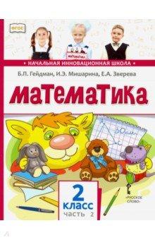 Математика. 2 класс. Учебное издание в 2-х частях. Часть 2Математика. 2 класс<br>Учебник для 2 класса общеобразовательных учреждений. Второе полугодие.<br>Учебник соответствует Федеральному государственному образовательному стандарту.<br>