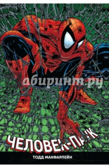 Человек-Паук. Полное изданиеКомиксы<br>Вышедший в 1990-ом году первый выпуск новой серии Spider-Man, которую и писал, и рисовал легендарный Тодд МакФарлейн (создатель Спауна, а ещё образа Венома, такого, каким мы все его знаем и любим) разошёлся безумным тиражом в 2,5 миллиона копий, и до сих пор входит в число самых продаваемых комиксов за все времена. Тодд МакФарлейн уже изменил мнение людей о Человеке-Пауке. И, запустив новую серию, в которой он сам пишет и рисует стенолаза, он снова разорвал в клочья все привычные устои.<br>Теперь вся эта серия-бестселлер собрана в одном ошеломительном томе! В сборник вошли выпуски комиксов Человек-Паук #1-14 и #16, а также Отряд Х #4, написанные и проиллюстрированные Тоддом МакФарлейном при участии Роба Лайфилда и Фабиана Нициезы.<br>