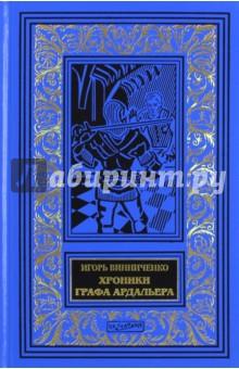 Хроники графа АрдальераИсторический роман<br>В очередном томе серии предлагается новый роман Игоря Винниченко, созданный в жанре, которому еще только предстоит обрести свое название. Однако это не помешает ему интриговать читателя и держать его в напряжении до самой последней страницы.<br>
