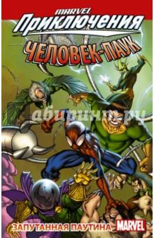 Человек-Паук. Запутанная паутинаКомиксы<br>Встречайте новые приключения Человека-Паука! Питеру Паркеру, обычному парню, который открыл в себе сверхспособности после укуса радиоактивного паука, предстоит встретиться со многими суперзлодеями, включая неугомонного Зелёного Гоблина и Крэйвена Охотника. Коварная Мадам Маска преследует свои цели, незаконно выселяя людей из домов. Что же предпримет Человек-Паук и как ему помогут звуковые вибрации? Серебряный Сёрфер оказался на Земле, а Человек-Паук на его доске бороздит просторы Вселенной. Смогут ли они объединиться и спасти город от космических сил зла? Вас ждут эти и другие приключения супергероя!<br>Для среднего и старшего школьного возраста.<br>