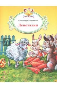 ЛепеталкиСтихи и загадки для малышей<br>Забавные лепеталки Александра Кожевникова не только позабавят ребёнка, но и помогут ему освоить трудные звуки русского языка. Книга предназначена как для семейного чтения, так и для чтения в группе детского сада.<br>