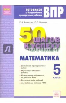 Математика. 5 класс. Готовимся к Всероссийским проверочным работам. 5 класс. 50 шагов к успеху. ФГОСМатематика (5-9 классы)<br>Рабочая тетрадь предназначена для подготовки пятиклассников к успешному выполнению Всероссийской проверочной работы по математике. Пособие содержит 50 тренировочных работ, каждая из которых состоит из 5 заданий. Основным отличием данной тетради от аналогичных изданий по подготовке к ВПР является то, что задания направлены на отработку не какой-либо одной конкретной темы, а охватывают материал из различных разделов курса математики 5 класса. Это дает возможность учащимся неоднократно повторить наиболее значимые темы программы, а учителю быстрее определить вопросы, которые вызывают наибольшие затруднения, и уделить им больше внимания на текущих уроках. Каждая тренировочная работа рассчитана на 10-15 минут и может быть включена педагогом в структуру любого урока. В тетради также даны две диагностические итоговые работы полного цикла (14 заданий), которые максимально приближены к варианту демоверсии ВПР по математике и позволяют оценить уровень готовности пятиклассников к ее выполнению. Учащиеся могут работать в тетрадях как в классе, так и самостоятельно дома. На сайте издательства (раздел ВПР) размещены ответы на все задания. Пособие может использоваться при работе с любыми УМК.<br>