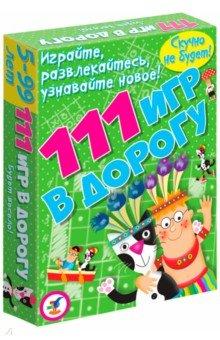 Карточные игры. 111 игр в дорогу (3108)Карточные игры для детей<br>111 игр в дорогу - это сборник веселых и увлекательных детских игр, в которые можно играть и дома и на улице! А в путешествии с детьми компактная и легкая коробочка просто незаменима - она не занимает много места, а ее содержимое надолго завладеет вниманием ребенка. Внутри - 50 двусторонних карточек, на которых представлены 111 разнообразных игр. На каждой карточке вы найдете правила игры, количество игроков и то, что может потребоваться для проведения игры. Играть может один ребенок или целая компания, и каждый найдет занятие по душе: оригами, рисование, логические игры, игры со словами и множество других интересных заданий, которые придутся по вкусу даже взрослым. Скучно не будет! <br>Материал: картон.<br>Для детей от 5-ти лет.<br>