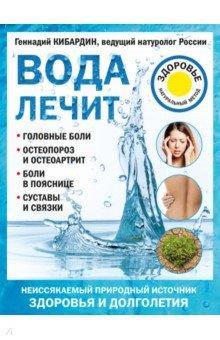 Вода лечит. Головные боли, остеопороз и остеоартрит, боли в пояснице, суставы и связкиКладовые природы<br>H2О - на страже вашего здоровья!<br>Вода есть везде, поэтому вопросы: нужно ли потреблять 2 литра воды в день? можно ли чем-то заменить воду? как влияют вода и ее заменители на наше здоровье? вредны ли кофе и кола? как извлечь пользу от употребления крепких спиртных напитков? - чрезвычайно актуальны.<br>Автор книги, Геннадий Кибардин, главный натуролог России, научит вас, как использовать самые разные напитки, от живой воды до коньяка, в лечебных целях. Вы узнаете, как пиво влияет на гормоны у мужчин и женщин, как связаны долгожительство и состав воды, а также сколько нужно пить воды, чтобы избавиться от лишнего веса, понизить давление и нормализовать обмен веществ.<br>