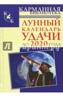 Лунный календарь удачи до 2020 годаАстрология. Гороскопы. Лунные ритмы<br>Эта книга позволит вам установить взаимосвязь между положением Луны на небе и процессами, происходящими на Земле. Сверяясь с Луной, действуйте в соответствии с ее ритмами, и вы избежите многих проблем, связанных с личной жизнью, здоровьем и многим другим. <br>Для широкого круга читателей.<br>