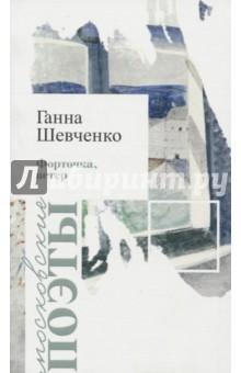Форточка, ветерСовременная отечественная поэзия<br>В очередную книгу серии Московские поэты вошли стихотворения Ганны Шевченко, опубликованные в сборниках Домохозяйкин блюз, Обитатель перекрёстка, а также новые произведения поэта.<br>