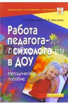 Рабочая Программа Педагога Психолога